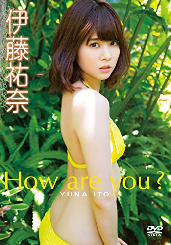 伊藤祐奈/How are you? [DVD]