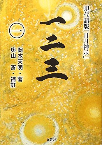 一二三 (一) 現代語版「日月神示」