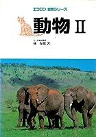 動物〈2〉 (エコロン自然シリーズ)