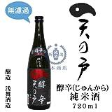 天の戸 醇辛(じゅんから) 純米酒 720ml