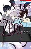 SANITY:ZERO (花とゆめコミックス)