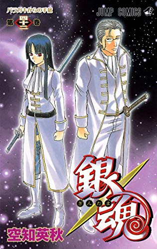 銀魂-ぎんたま- 42 (ジャンプコミックス)