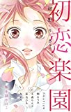 初恋楽園 (フラワーコミックス)