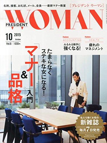プレジデントWOMAN 2015年10月号 VOL.6の詳細を見る