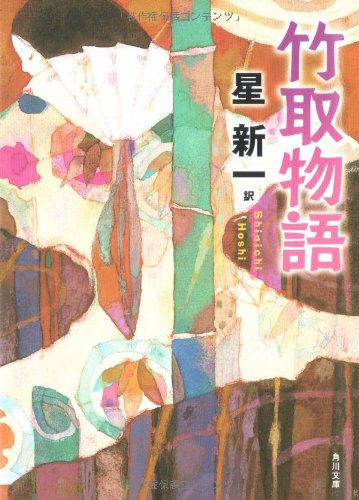 竹取物語 (角川文庫)の詳細を見る
