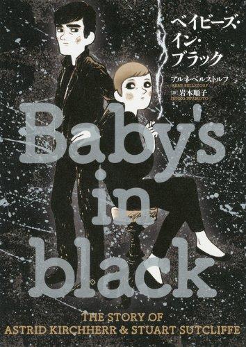 ベイビーズ・イン・ブラック THE STORY OF ASTRID KIRCHHERR & STUART SUTCLIFFE
