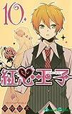 紅心王子 10 (ガンガンコミックス)