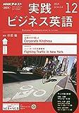NHKラジオ実践ビジネス英語 2019年 12 月号 [雑誌]