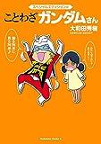 スペシャルエディション☆ことわざ ガンダムさん<スペシャルエディション☆ことわざ ガンダムさん> (角川コミックス・エース)