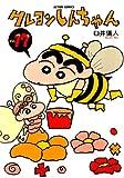クレヨンしんちゃん : 17 (アクションコミックス)