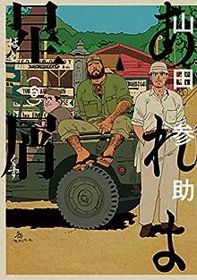 あれよ星屑 6巻 (ビームコミックス)