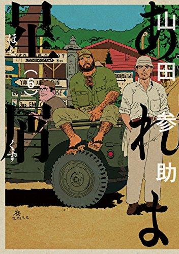 『あれよ星屑 6巻 (ビームコミックス)』のトップ画像