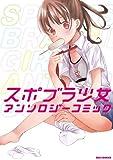 スポブラ少女アンソロジーコミック / アンソロジー のシリーズ情報を見る