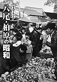 八尾・柏原の昭和 (写真アルバム)