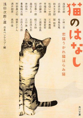 猫のはなし 恋猫うかれ猫はらみ猫 (角川文庫)