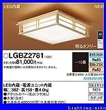 パナソニック シーリングライト LGBZ2781