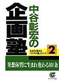 中谷彰宏の企画塾 サンマーク文庫―生き方を変えるビジネス塾シリーズ