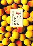 杵島さんちの梅しごとと保存食―梅干し、梅酒、梅ジャムなどと初夏の保存食