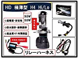 【H4 Hi/Lo】 極薄型バラスト バーナー防水タイプ リレー付きHIDキット  12V 35W 8000K