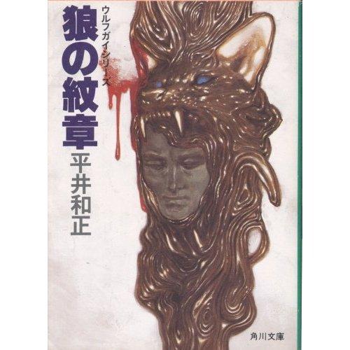 狼の紋章 (角川文庫 緑 353-51 ウルフガイシリーズ)の詳細を見る
