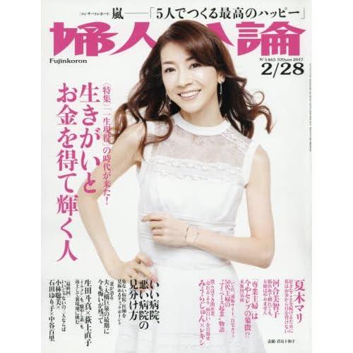 婦人公論 2017年 2/28 号 [雑誌]