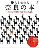 なんと愉快な奈良の本―今、行きたい1300年分のええトコ、ごきげんな店。 (えるまがMOOK) 画像