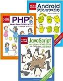 (合本)イラストでよくわかるシリーズ JavaScript&PHP&Androidアプリ(イラストでよくわかるJavaScript Ajax・jQuery・HTML5/CSS3のキホン/イラストでよくわかるPHP はじめてのWebプログラミング入門/イラストでよくわかるAndroidアプリのつくり方)