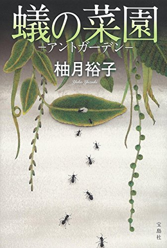 蟻の菜園 —アントガーデン— (『このミス』大賞シリーズ)