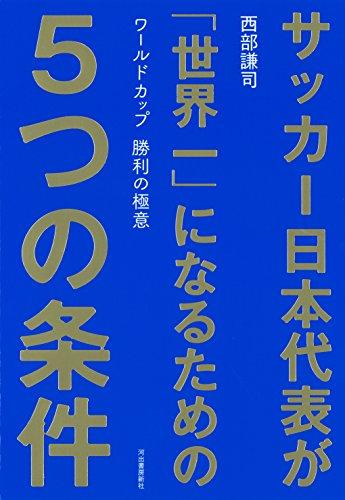 サッカー日本代表が「世界一」になるための5つの条件: ワールドカップ 勝利の極意の詳細を見る