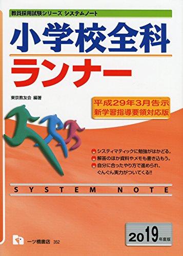 システムノート 小学校全科ランナー (教員採用試験シリーズシステムノート)