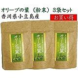 国産『オリーブの葉 粉末30g』お得な3袋セット 小豆島産 送料無料