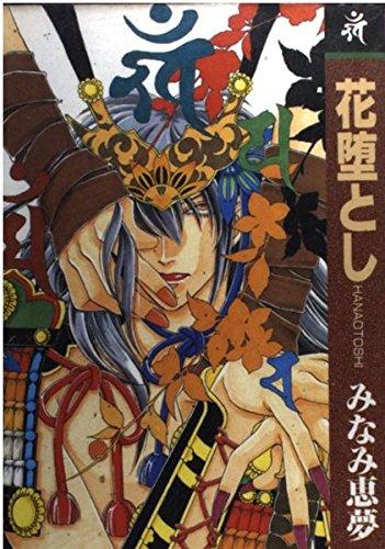 花堕とし (別冊エースファイブコミックス)の詳細を見る