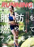 アディダス スポーツ Running Style(ランニング・スタイル) 2017年 09月号