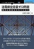 送電線空容量ゼロ問題 電力は自由化されていない (NextPublishing)