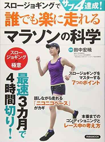 スロージョギングでサブ4達成!  誰でも楽に走れるマラソンの科学 (洋泉社MOOK)の詳細を見る