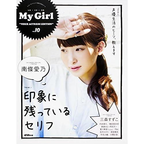 別冊CD&DLでーた My Girl vol.10