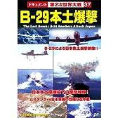 B-29本土爆撃 CCP-274 [DVD]