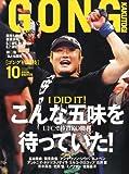 GONG (ゴング) 格闘技 2010年 10月号 [雑誌]