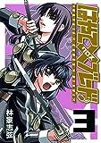 はやて×ブレード 3 (ヤングジャンプコミックス)