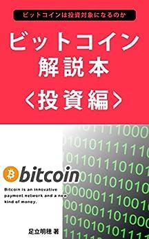[足立 明穂]のビットコイン解説本2 <投資編>