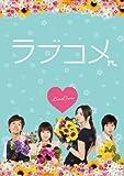 ラブコメ[DVD]