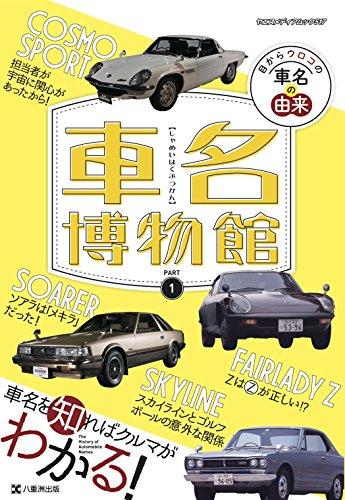 車名博物館PART1 (ヤエスメディアムック517)