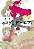 神様ドォルズ(6) (サンデーGXコミックス)