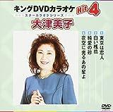 キングDVDカラオケHit4 大津美子[DVD]