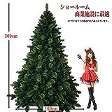 最高級リッチ大型クリスマスツリー300cm ヌードツリー本物そっくり★モミの木と松の枝の2種類で構成され1本1本細かく本物と見間違うような臨場感のあるツリーです。 ※ショールームなど最適! ドイツ、ベルギー輸出専用30-N