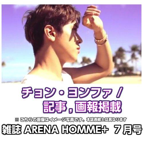 韓国雑誌ARENA HOMME+(アレナ)2017年 7月号 (CNBLUE チョン・ヨンファ/画報,記事掲載)