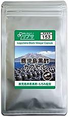鹿児島黒酢 約3か月分 C-153