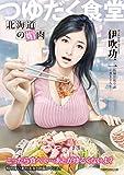 つゆだく食堂 北海道の媚肉 (竹書房ラブロマン文庫)