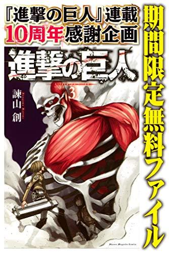 進撃の巨人(3)【期間限定 無料お試し版】 (週刊少年マガジンコミックス)