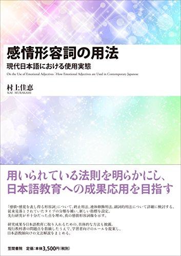 感情形容詞の用法: 現代日本語における使用実態の詳細を見る